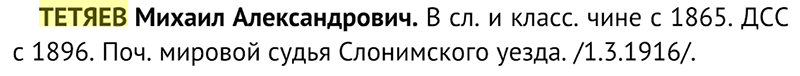 """Extrait de """"La plus haute administration de l'Empire russe. Dictionnaire court""""."""