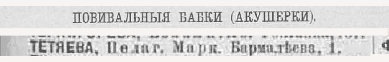 PELAGHIA MARKOVNA TETYAEV - sage-femme