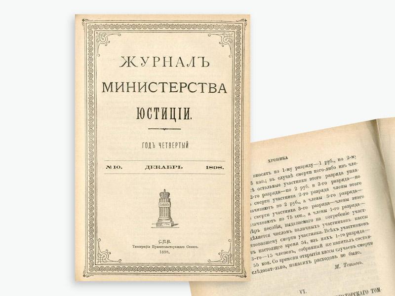 Le bulletin du Ministère de la Justice où Mikhail Aleksandrovitch a écrit un article. Nous attirons votre attention à un détail : son article fait partie des éditions du Sénat. Nous allons retrouver les ressemblances une petite centaine d'années plus tard.