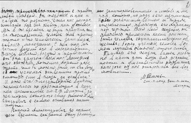 Le rencontre avec prof. Morozov - autographe de Maria B. des archives d'Académie des Sciences.