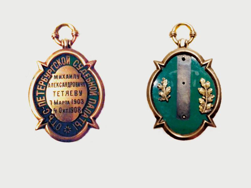 Une médaille reçue de la part de la Chambre de Justice de Saint-Petersbourg 1903-1908. A quoi correspond cette période ?