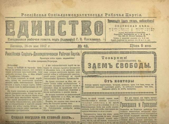 """""""Edinstvo"""" - le périodique édité par le groupe."""