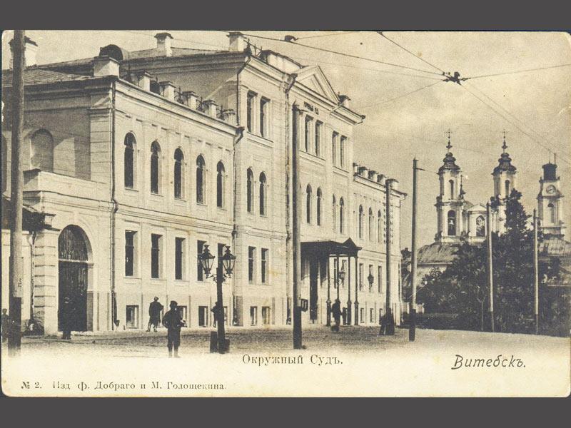Le Tribunal du district de Vitebsk à l'époque. Carte postale du début du XXe s. Bâtiment date de 1883. Depuis 1992 le siège du Musée des Beaux-Arts.