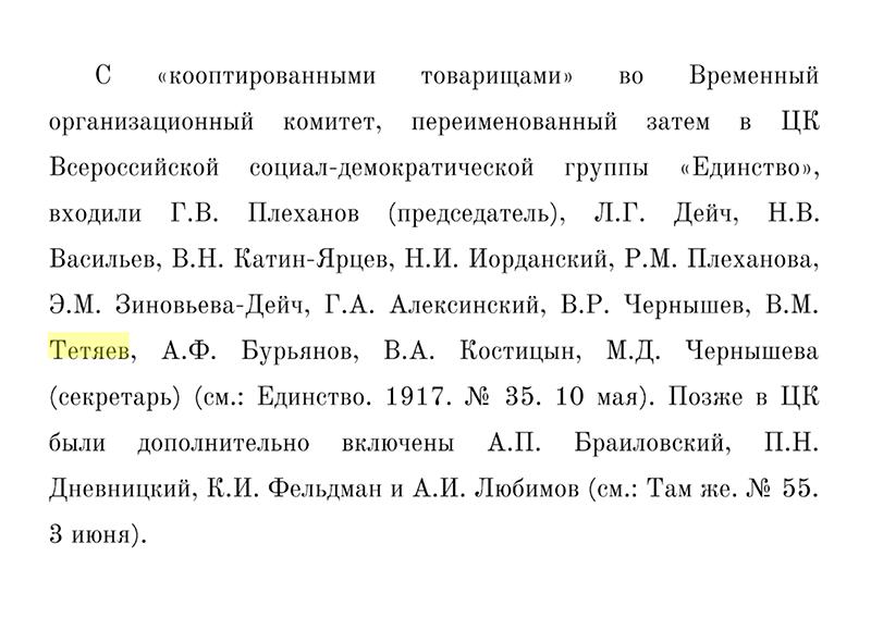 """TETIAEV VLADIMIR MIKHAILOVITCH---Mention sur la création du Comité Centrale ; livre """"Mon bonheur perdu..."""" de Vladimir A. Kostitsine"""