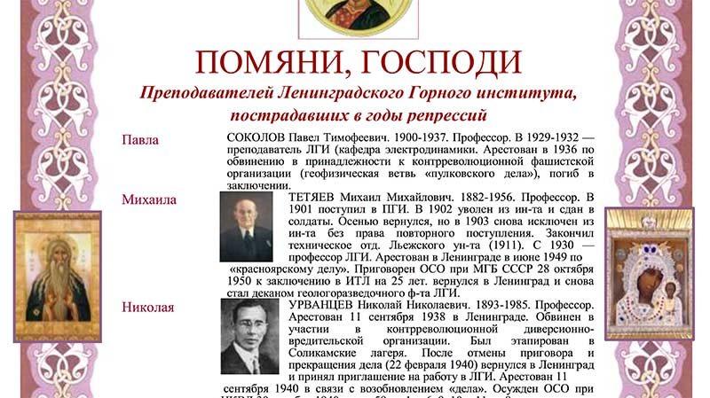Un extrait de la page internet consacrée à la prière pour les géologues de l'Ecole des Mines de Leningrad, victimes du stalinisme.